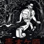 Resenha: Aokigahara – André Turtelli e Renato Quirino